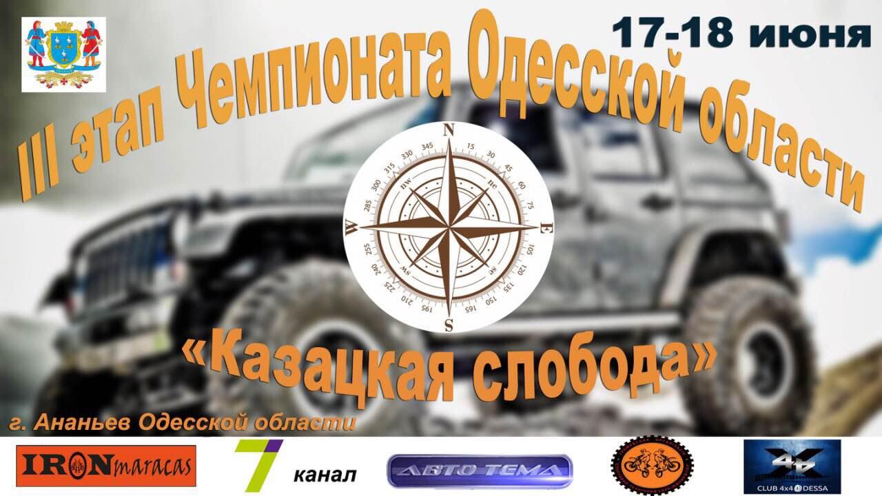 3-й этап Чемпионата Одесской обл. «Козацкая Слобода»