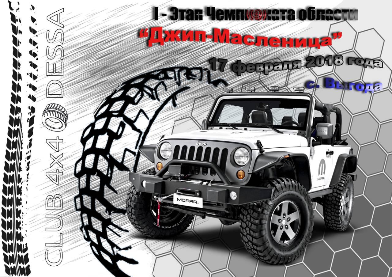 Приглашаем на 1-й этап открытого Чемпионата Одесской области   по спортивному автотуризму   «Джип-Масленица» 17.02.2018