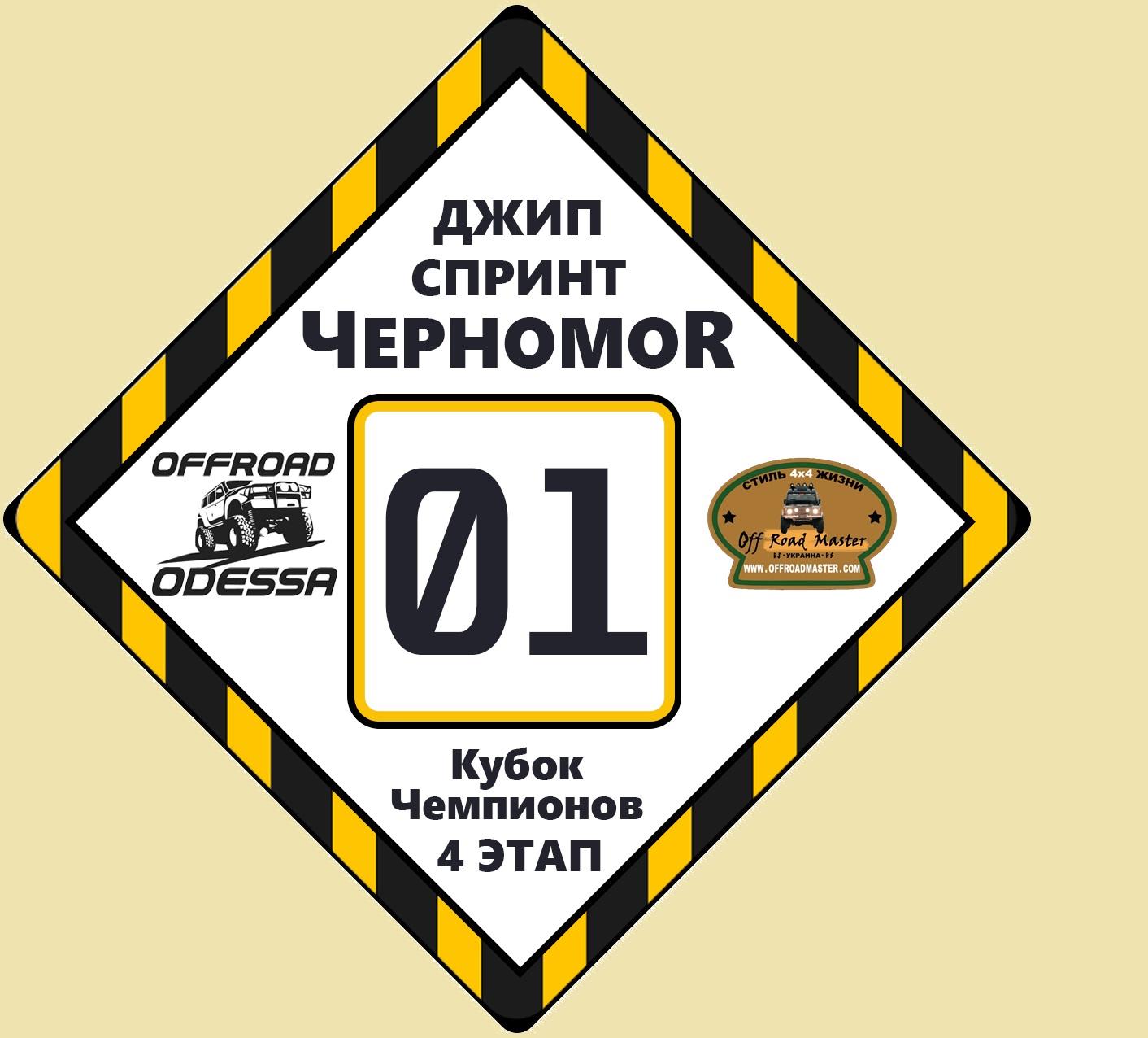 Видео от 12-13 мая джип -спринт «Черномор 2018»