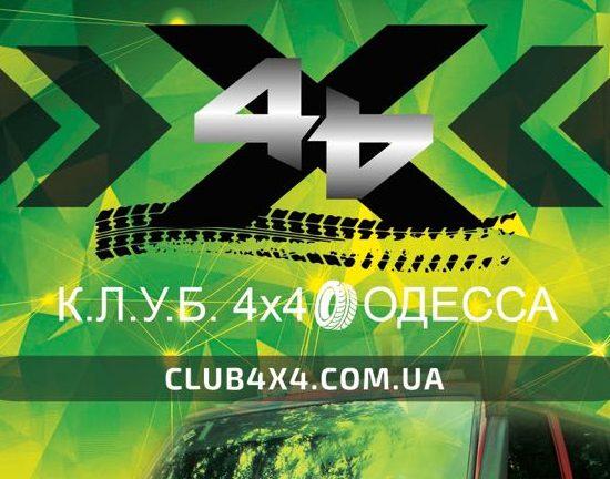 Открыта регистрация на 3й этап Чемпионата Одесской Области по спортивному автотуризму « Межлиманье 2018»