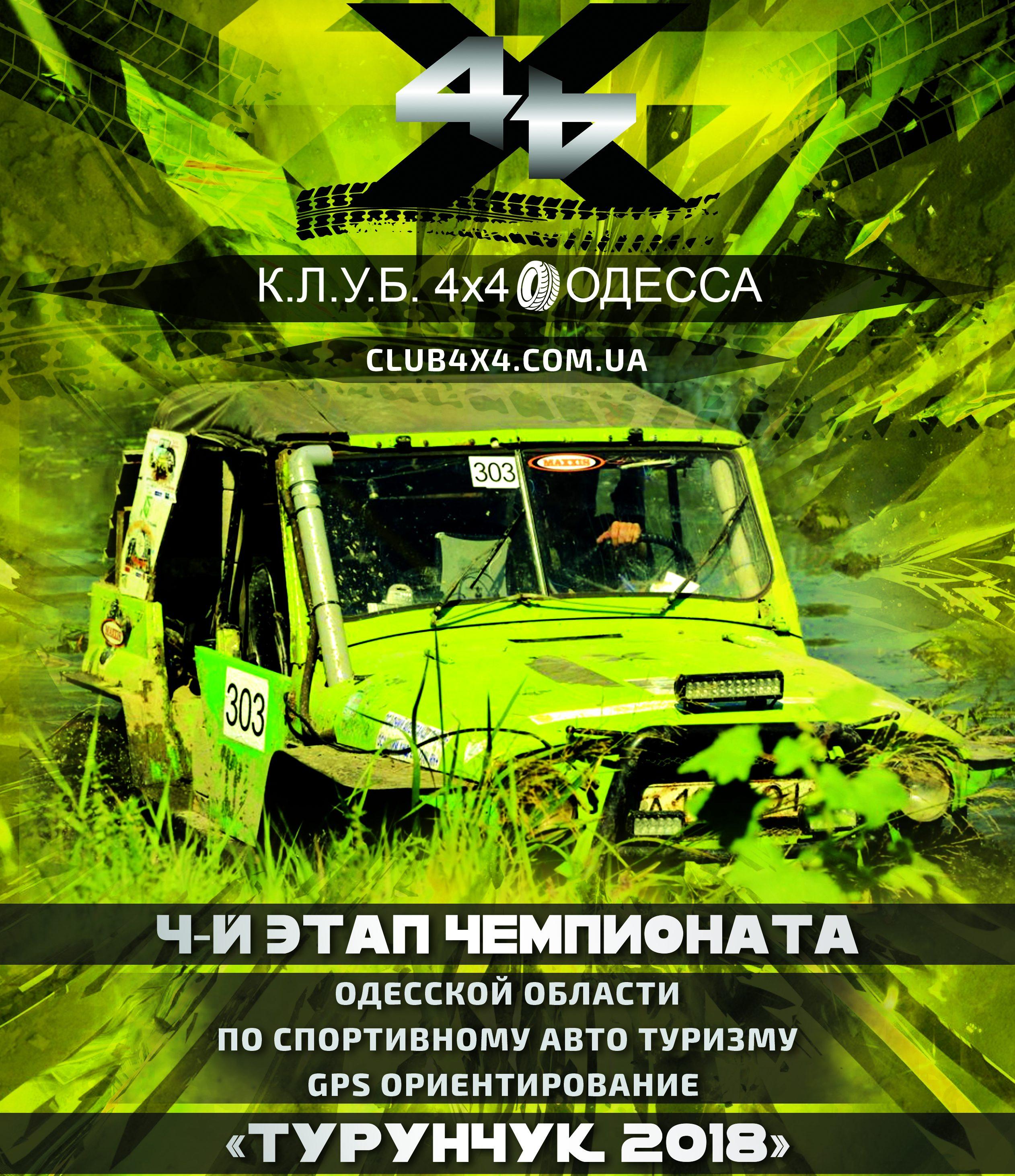 4й этап Чемпионата Одесской области  Условия прохождения дистанций ТРИАЛ