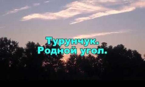 Турунчук….  постановка дистанции