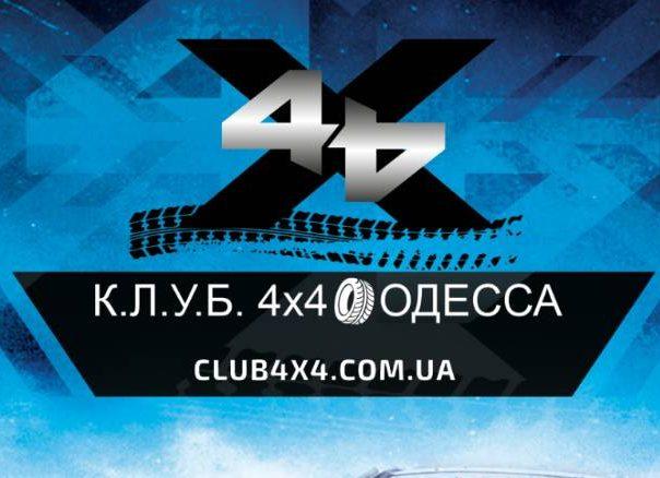 Условия проведения Чемпионата Украины по авто-мото туризму  «Березовка-2018». Раздел «Автомобили»