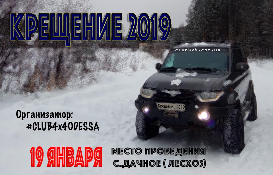 Регистрация на  спортивно-тренировочное мероприятие «Крещение 2019»  с.Дачное ( ЛЕСХОЗ)