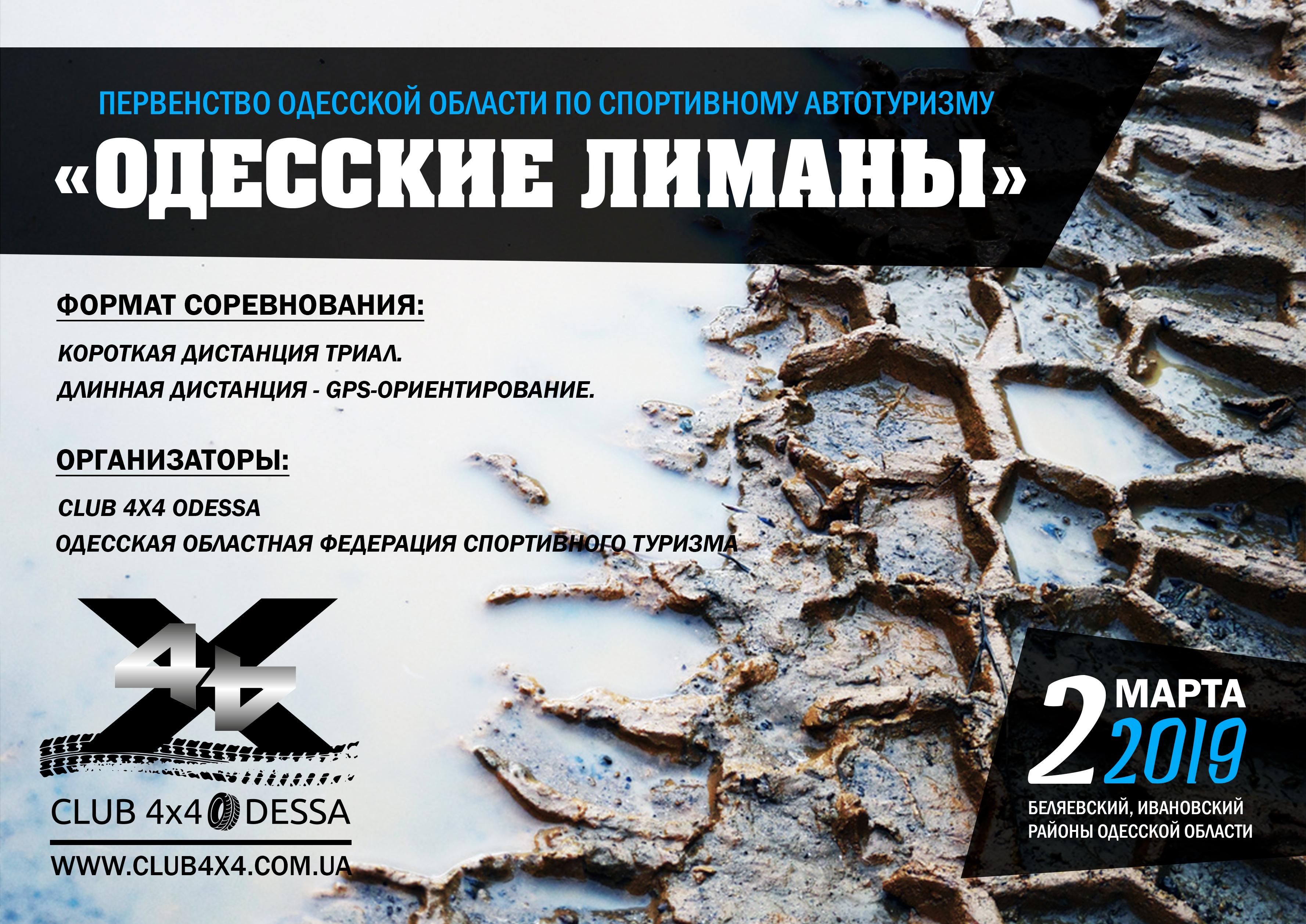 Регистрация и Регламент проведения Первенства Одесской области по спортивному автотуризму «Одесские лиманы» (Джип-Масленица)