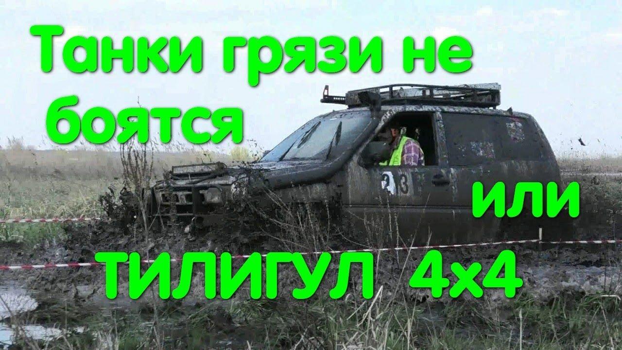 Тилигул 2019 видео. Триал. Клуб 4х4. Джип. Одесса. Автоспорт.