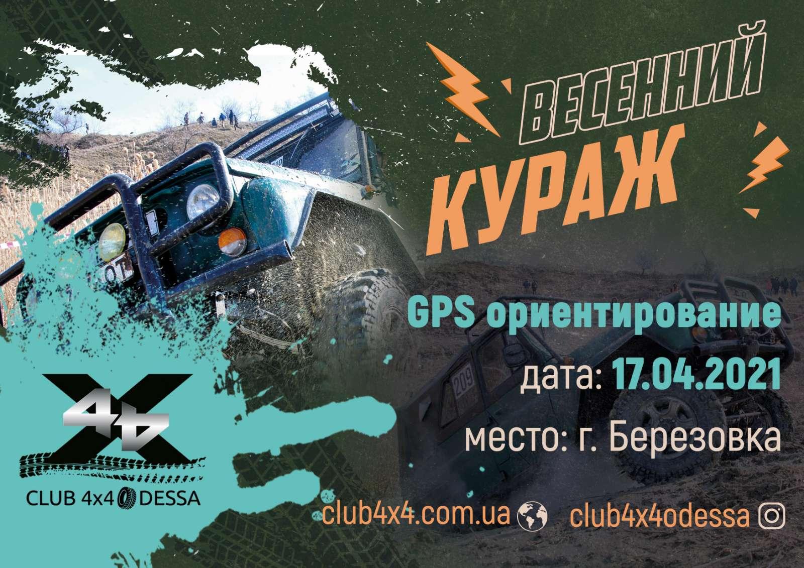 GPS «Весенний Кураж» — ПРИГЛАШАЕМ!