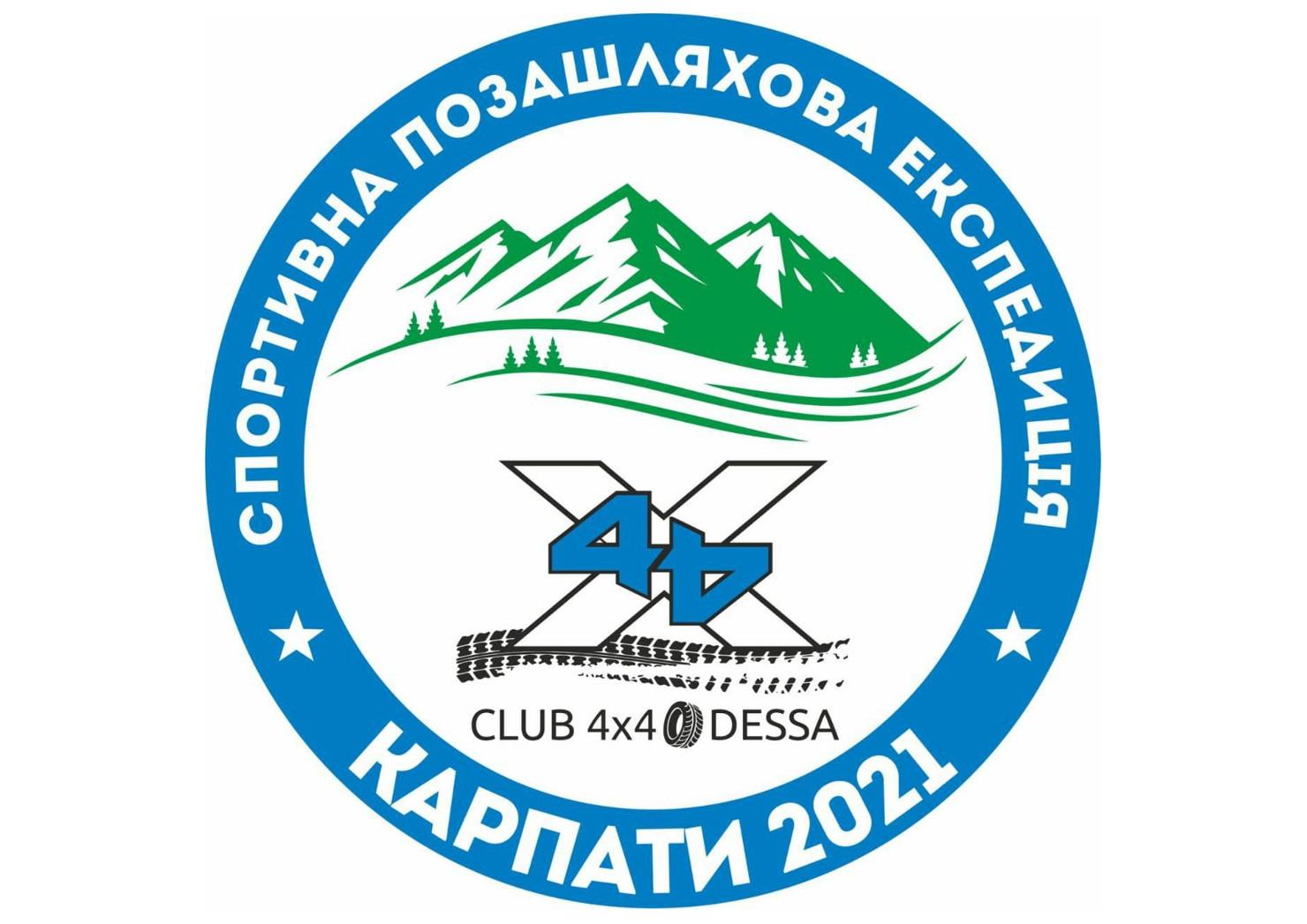 Экспедиция в Карпаты 2021 состоялась!